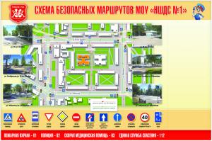 Стенд Безопасный маршрут движени Дом-школа-дом