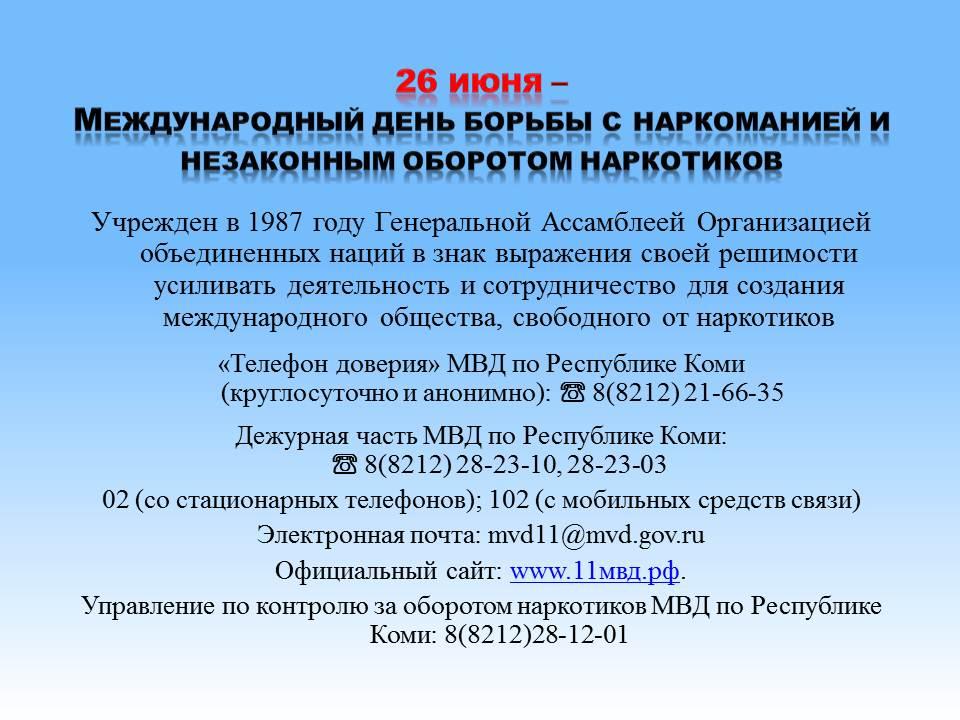1386 приложение (памятка 1)
